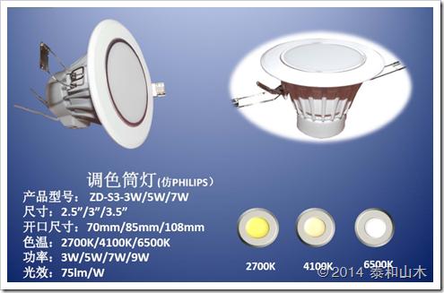 LED调色筒灯