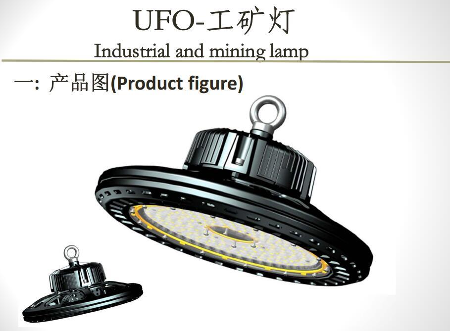 UFO新款工矿灯【私模】
